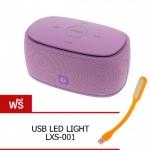 ลำโพงบลูทูธ Doss DS-1190 Portable Bluetooth Speaker ลำโพงพกพาไร้สาย เบสแน่น - Purple ม่วง