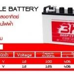 แบตเตอรี่ Deep cycle 125AH - 3K EBB125
