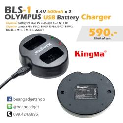 แท่นชาร์จ แบตเตอรี่กล้อง Olympus BLS5 BLS-50 Kingma 2000 mAh 7.4V Li-ion battery BM015-BLS1