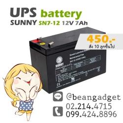 แบตเตอรี่ แห้ง 12V 7Ah SN7-12 SUNNY Battery Lead Acid SLA VRLA AGM ราคา 450 บาท