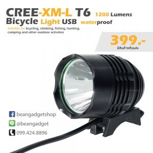 ไฟจักรยาน ไฟท้าย ไฟหน้าจักรยาน LED OOP CREE XM-L T6 สว่าง 1200 Lumens 3 mode - White สีขาว