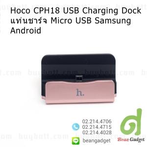Hoco Lightning Micro USB Charging Dock แท่นชาร์จโทรศัพท์ Samsung Android CPH18 สายยาว 120 CM. สีชมพู PINK