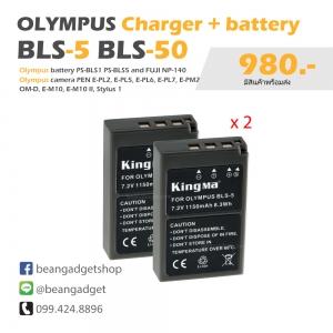 แบตเตอรี่กล้อง Olympus BLS-1 BLS-5 BLS1 BLS5 BLS-50 Kingma 1150mAh 7.4V Li-ion battery 2 ก้อน