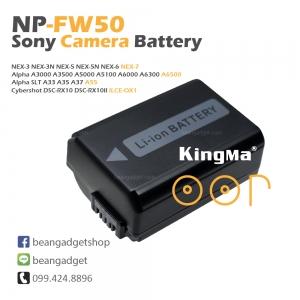แบตเตอรี่กล้อง Sony NP-FW50 Kingma 1080mAh 7.4V 80wh Li-ion battery