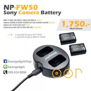 แท่นชาร์จ Sony FW50 Camera Battery Double USB Charger BM015-FW50 Kingma + แบตเตอรี่ NP-FW50 2 ก้อน