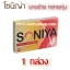 อาหารเสริม SONIYA A-liss โซนิญ่า เอลิส 1 กล่อง ส่งฟรี EMS thumbnail 1