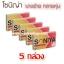 อาหารเสริม SONIYA A-liss โซนิญ่า เอลิส 5 กล่อง ส่งฟรี EMS thumbnail 1