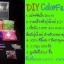 ชุดอุปกรณ์ถักซิลิโคน DIY Colorful Set (C Set) thumbnail 1