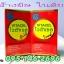 VitaCel Gold ไวตาเซลล์ โกลด์ ส่งฟรี 790 บาท thumbnail 1