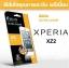 ฟิล์มกันรอย Focus ของ Xperia XZ2 thumbnail 1