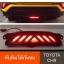 ไฟทับทิมท้ายใต้กันชนหลัง Toyota C-HR thumbnail 1