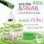 สบู่หอยทากอโลเวร่า ALOE VERA 99% & SNAIL Extra White Soap โปรฯ พิเศษ โดนใจ thumbnail 1