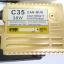 ชุดไฟ XENON Can-bus Premium C35 ขั้ว H1 thumbnail 2