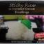 รำวง ข้าวเหนียวมูนสำเร็จรูป ชนิดกล่อง เกรดพรีเมี่ยม (Ramwong Sticky Rice in Coconut Cream) thumbnail 2