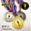 เหรียญรางวัล/กีฬา ML-5003 รุ่นโปรโมชั่น thumbnail 2