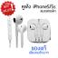 หูฟัง iphone 5 5s สีขาว ของแท้ ราคา 445 บาท thumbnail 1