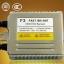 ชุดไฟ XENON Fast Premium F3 thumbnail 2