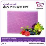 ขายส่ง สบู่องุ่นไวท์เบอร์รี่ Grape White Berry soap ขนาด 100 กรัม