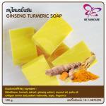 ขายส่ง สบู่โสมขมิ้นชัน Ginseng Turmeric soap ขนาด 100 กรัม