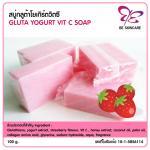 ขายส่ง สบู่กลูต้าโยเกิร์ตวิตซี Gluta Yogurt Vit C soap ขนาด 100 กรัม