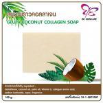 สบู่กลูต้ามะพร้าวคอลลาเจน Gluta coconut collagen soap 100 g.