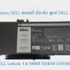 Battery DELL Latitude E5450 E5470 E5550 51Whr Latitude 14 5000 Series ของแท้ ประกันศูนย์ DELL