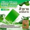Aloe Vera 80% Soap by Sabu สบู่อโลเวร่า สบู่ว่านหางจรเข้ ของแท้ ราคาถูก
