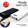 แบตสำรอง Powerbank Remax Proda 30000mAh 660 บาท ความจุเยอะ รอบเต็ม