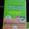 Aloe Vera & Fresh Collagen Eye Mask Baby Bright แผ่นเจลว่านหางจระเข้ & คอลลาเจน มาส์กใต้ตา โปรฯ สุดคุ้ม