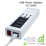 ที่ชาร์จไฟ 6 USB YC-CDA9 Multi-functional USB Power Adapter 6 USB Ports 2 Sockets with US Plug - White