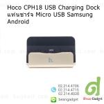 Hoco Lightning Micro USB Charging Dock แท่นชาร์จโทรศัพท์ Samsung Android CPH18 สายยาว 120 CM. สีทอง Gold