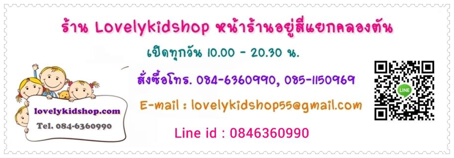 Lovelykidshop