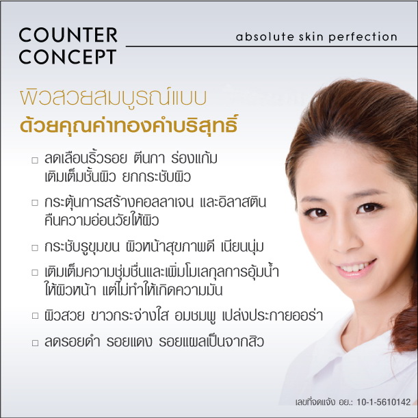 counter concept cream