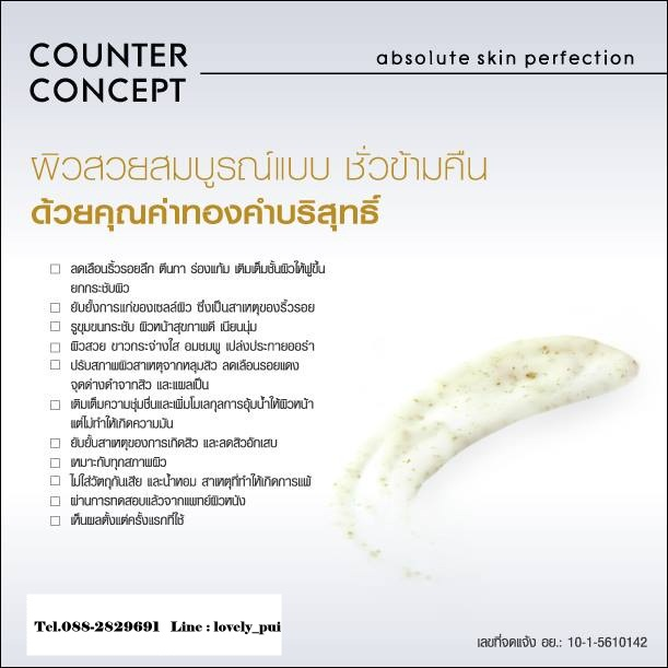 Counter Concept ผิวสวยชั่วข้ามคืน
