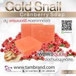 สบู่แครนเบอร์รี่หอยทากทองคำ Gold Snail Cranberry Soap ขนาด 60 กรัม ชุด 10 ก้อน