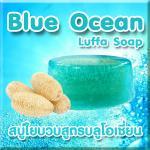 ขายส่ง สบู่ใยบวบสูตรบลูโอเชี่ยน Blue Ocean Luffa Soap 90 กรัม ชุด 10 ก้อน