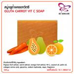 สบู่แครอทวิตซี Carrot Vit C soap 100 กรัม ชุด 10 ก้อน