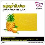 สบู่กลูต้าสัปรด Gluta Pineapple soap 100 กรัม ชุด 10 ก้อน