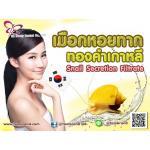 เมือกหอยทากทองคำเกาหลี Snail Secretion Filtrate
