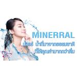น้ำแร่ (Mineral Water) ผ่อนคลายผิว ผิวหนังดูอ่อนเยาว์ปราศจากริ้วรอย