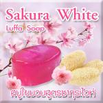 ขายส่ง สบู่ใยบวบสูตรซากุระไวท์ Sakura White Luffa Soap 90 กรัม ชุด 10 ก้อน