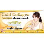 Gold Collagen Serum เซรั่มทองคำคอลลาเจน ขนาด 15 กรัม