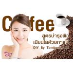 กาแฟ (Coffee) สครับอโรม่าชั้นดี