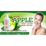 Gluta Apple Body Lotion โลชั่นกลูต้าแอปเปิ้ล ขนาด 1 กก.