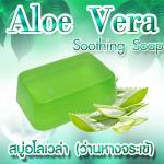 ขายส่ง Aloe Vera Soothing Soap (สบู่ว่านหางจระเข้) 70 กรัม ชุด 10 ก้อน