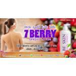 7 Berry Bright Lotion โลชั่นเซเว่นเบอร์รี่ไบร์ท ขนาด 1 กก.