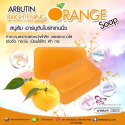สบู่ส้ม อาร์บูตินไบร์ทเทนนิ่ง ARBUTIN BRIGHTENING ORANGE SOAP ขนาด 70 กรัม