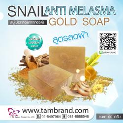 สบู่เมือกหอยทากทองคำ สูตรลดฝ้า Snail Anti Melasma Gold Soap ขนาด 60 กรัม