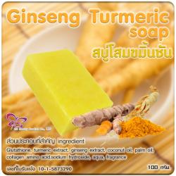 สบู่โสมขมิ้นชัน Ginseng Turmeric soap ขนาด 100 กรัม ขายส่ง
