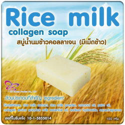 สบู่น้ำนมข้าวคอลลาเจน (มีเม็ดข้าว) Rice milk collagen soap 100 กรัม ขายส่ง
